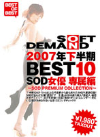 「2007年下半期BEST10 SOD女優専属編」のパッケージ画像