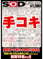 「SOD Collection 手コキ」のパッケージ画像