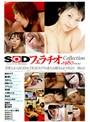 SOD フェラチオ Collection