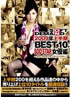 「2009年上半期BEST10 SOD STAR女優編」のパッケージ画像