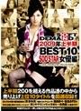 2009年上半期BEST10 SOD STAR女優編