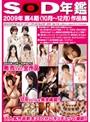 SOD年鑑 2009年第4期(10月〜12月)