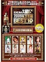 「2009年下半期BEST10 SOD専属女優編」のパッケージ画像