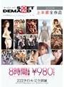 ザ ベスト オブ SOFT ON DEMAND 2010年上半期全作品 2009年10月〜2010年3月 8時間 980円<税抜>