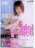「アイドルザーメン VOL.3 友崎りん」のパッケージ画像