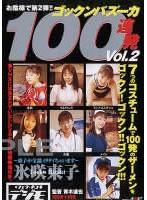 ゴックンバズーカ100連発 氷咲東子