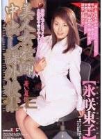 「美人女教師中出し課外授業 暑い夏休み 氷咲東子」のパッケージ画像