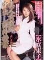 美人女教師中出し課外授業 暑い夏休み 氷咲東子