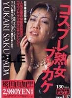 「コスプレ熟女ブッカケ 桜田由加里」のパッケージ画像