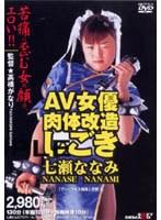 「AV女優肉体改造 しごき」のパッケージ画像