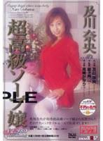 「及川奈央の超高級ソープ嬢」のパッケージ画像