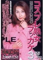 「コスプレ熟女ブッカケ 後藤えり子」のパッケージ画像