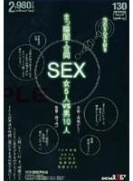 「当たりハズレ付き まっ暗闇、合同SEX 女5人VS男10人」のパッケージ画像
