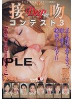 「初めてのDeep kiss番外編 接吻コンテスト VOL.3」のパッケージ画像