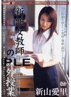 「新任女教師 恥辱の課外授業 新山愛里」のパッケージ画像