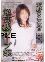「天野こころの超高級ソープ嬢」のパッケージ画像