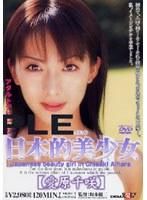「日本的美少女 愛原千咲」のパッケージ画像