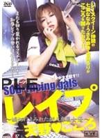 「SOD-racing gals レイプ 〜嫉妬にまみれた新人専属女優〜 天野こころ」のパッケージ画像