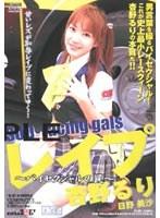 「SOD-racing gals レイプ ~バイセクシャルの罠~ 杏野るり」のパッケージ画像