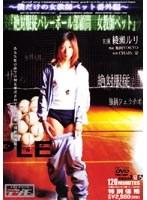 「「絶対服従バレーボール部顧問 女教師ペット」 ~僕だけの女教師ペット番外編~」のパッケージ画像