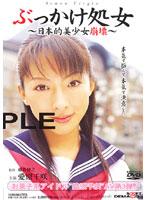 「ぶっかけ処女 ~日本的美少女崩壊~」のパッケージ画像