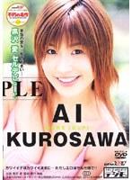 「PURE ~ピュア~ 黒沢愛」のパッケージ画像