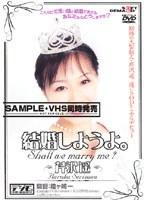 「結婚しようよ。 芹沢遥」のパッケージ画像