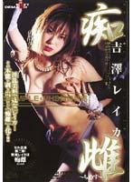 「痴雌 ~ちめす~ 吉澤レイカ」のパッケージ画像