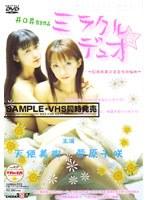「ミラクル◆デュオ 〜日本的美少女たちの悩み〜」のパッケージ画像