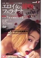 「エロイ女の接吻とフェラチオ」のパッケージ画像