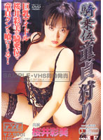 「騎乗位童貞狩り 桜井彩美」のパッケージ画像