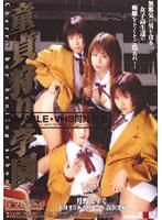 「童貞狩り学園」のパッケージ画像