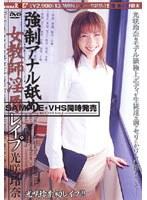 「強制アナル舐め 女教師淫辱レイプ 光咲玲奈」のパッケージ画像