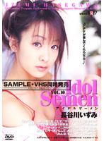 「アイドルザーメン VOL.10 長谷川いずみ」のパッケージ画像