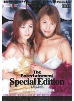 「ジ エンターテイメント Special Edition」のパッケージ画像