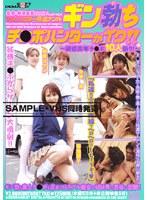 「ギン勃ちチ●ポハンターがイク!! 〜純情青年チ●ポ10人斬り!〜」のパッケージ画像