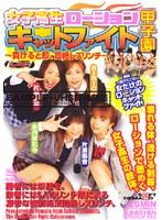 「女子校生ローションキャットファイト甲子園 ~負けると即、悶絶レズリンチ~」のパッケージ画像