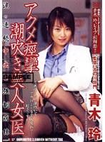 「アクメ痙攣潮吹き美人女医 青木玲」のパッケージ画像