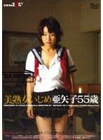 「美熟女いじめ 亜矢子55歳」のパッケージ画像