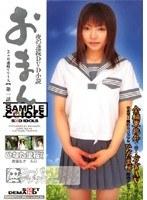 「夜の連続DVD小説 おまん [第一話]」のパッケージ画像