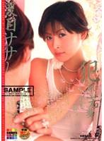 「犯された若妻 夏目ナナ」のパッケージ画像
