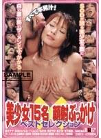 「美少女15名×顔射ぶっかけ ベストセレクション」のパッケージ画像