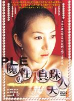 「魔性の真珠夫人」のパッケージ画像