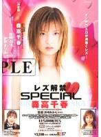 「レズ解禁 SPECIAL 森高千春」のパッケージ画像