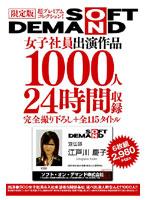 限定版 SOFT ON DEMAND 女子社員出演作品 1000人24時間収録