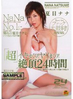 「「超」イキまくり!ヤリまくり!絶頂24時間!! 夏目ナナ」のパッケージ画像