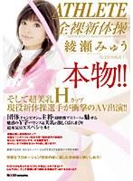 綾瀬みゅう/本物!!そして超美乳Hカップ現役新体操選手が衝撃のAV出演!!/DMM通販
