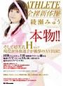 本物!!そして超美乳Hカップ現役新体操選手が衝撃のAV出演!! 綾瀬みゅう