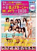 「日本一うれっ娘の在籍するAVプロダクションの温泉旅行はやっぱりエロかった!?そこで働く業界で噂の美人マネージャーやHカップのメイクさんもやっぱりエロエロだった!?」のパッケージ画像