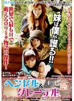 オトコのスケベな妄想シリーズ VOL.7 ヘンゼル&グレーテル